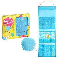 Подарочный набор 'Веселые пузыри!' кармашек подвесной пластиковый на 3 отделения и мочалка