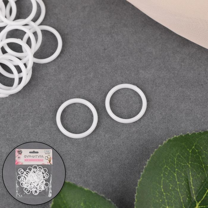 Кольцо для бретелей, пластиковое, 15 мм, 100 шт, цвет белый - фото 1