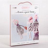 Интерьерная кукла 'Ханна', набор для шитья, 18 x 22.5 x 2 см