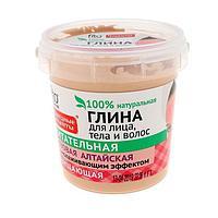 Розовая алтайская глина для лица, тела и волос очищающая серии 'Народные рецепты', банка 155