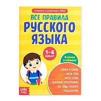 Сборник шпаргалок 'Все правила по русскому языку для начальной школы', 36 стр.