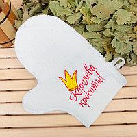 Рукавица для бани с вышивкой 'Королева красоты', первый сорт