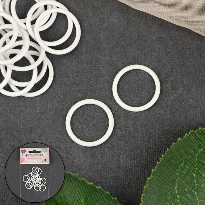 Кольцо для бретелей, металлическое, 15 мм, 20 шт, цвет белый - фото 1