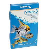 Корм для рыб ЗООМИР 'Гурман-3' деликатес 3 мм, коробка, 30 г