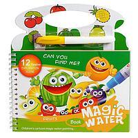 Книжка для рисования водой 'Фрукты', с маркером