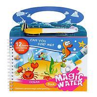 Книжка для рисования водой 'Океан', с маркером