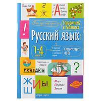Справочник в таблицах 'Русский язык, 1- 4 классы'