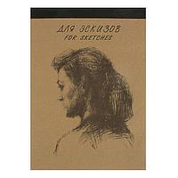 Альбом для эскизов А3, 40 листов 'Модель', блок крафт-бумага 120 г/м (комплект из 2 шт.)