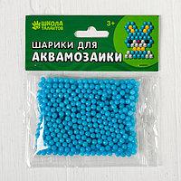 Шарики для аквамозаики, набор 500 шт, цвет светло-синий