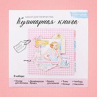 Кулинарная книга 'Лучшая хозяйка', набор для создания, 15.5 x 15.5 x 2.5 см
