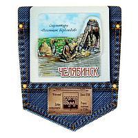 Магнит-джинсовый карман 'Челябинск. Погонщик верблюдов'