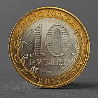 Монета '10 рублей 2014 года Нерехта СПМД'