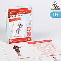 Обучающие карточки по методике Глена Домана 'Профессии', 12 карт, А6, в коробке