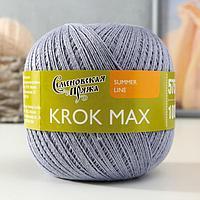 Пряжа KROK max (КРОК мах) 34 хлопок, 33 лен, 33 вискоза 575м/100гр стальx1 (30056) (комплект из 3 шт.)
