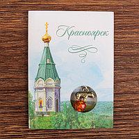 Открытка с подвеской 'Красноярск. Мишка на шаре'