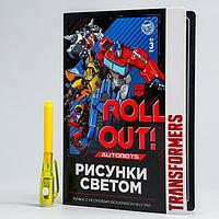 Набор для рисования светом 'Autobot', Transformers