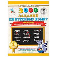 '3000 заданий по русскому языку, 1 класс. Найди ошибку. Закрепление навыка грамотного письма', Узорова О. В.,