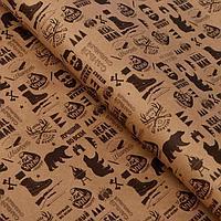 Набор бумаги упаковочной крафтовая 'REAL MAN', 50 x 70 см, 2 листа