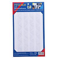 Уголки для фотоальбома Image Art, белые, для фото размерами от 13x18 до 21x30 см