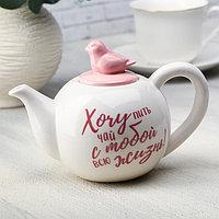 Чайник 'Хочу пить чай с тобой', 350 мл
