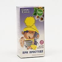 Детский травяной чай 'Фитоежка' При простуде, 20 пакетиков по 1,5 г