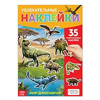 Наклейки многоразовые 'Динозавры', формат А4