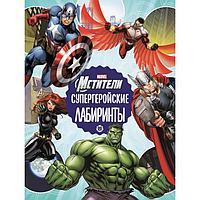 Лабиринты. Супергеройские лабиринты. Вселенная Марвел. Мстит