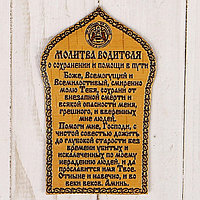 Сувенир 'Молитва водителя', 12x7 см, береста
