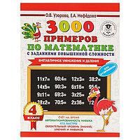 '3000 примеров по математике с заданиями повышенной сложности, 4 класс. Внетабличное умножение и делени',