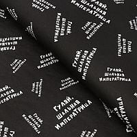 Набор бумаги упаковочной крафт 'Гуляй шальная императрица', 50 х 70 см, 2 листа