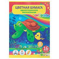Бумага цветная А4, 16 листов, 8 цветов, 'Подводный мир', мелованная, односторонняя (комплект из 4 шт.)