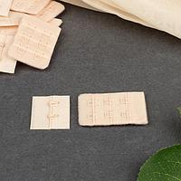 Застёжка для бюстгальтера, 3 ряда 2 крючка, 3,2 см, 10 шт, цвет бежевый