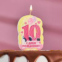 Свеча для торта цифра 'С Днём Рождения' '10' розовая