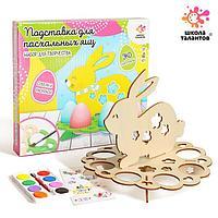 Набор для творчества 'Подставка для пасхальных яиц'