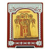 Икона Царственных Страстотерпцев в киоте 'Спаси и помилуй' на подставке