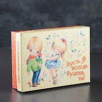 Подарочная коробка сборная 'Пусть всегда будешь ты', 21 х 15 х 5,5 см (комплект из 5 шт.)