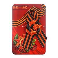 Георгиевская лента 'Великая отечественная война 1941-1945'