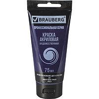 Краска акриловая художественная туба 75 мл BRAUBERG 'Фиолетовая тёмная'