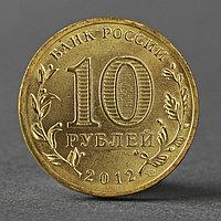 Монета '10 рублей 2012 ГВС Великие Луки Мешковой'