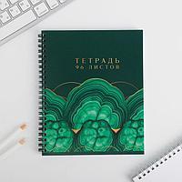 Тетрадь А5, 96 листов на спирали 'Малахит'