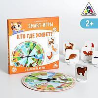 Развивающая игра 'Smart-игры. Кто где живет', 2+