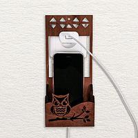 Органайзер для телефона на розетку 'Совушка'
