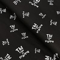 Набор бумагуи упаковочной с приколами, крафт 'Ты тоже не подарок', 50 x 70 см, 2 листа