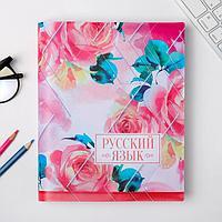 Обложка для учебника 'Русский язык' (цветочная), 43.5 x 23.2 см (комплект из 5 шт.)