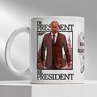 Кружка 'Мистер Президент', 330 мл