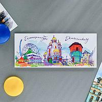 Магнит 'Екатеринбург'