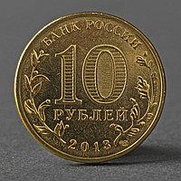 Монета '10 рублей 2013 ГВС Брянск Мешковой'