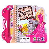 Книжка для рисования водой 'Принцесса', с маркером