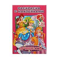 Раскраска с наклейками 'Принцессы'