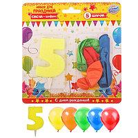Набор для праздника 'С днем рождения' 5 лет, свеча + 5 шаров